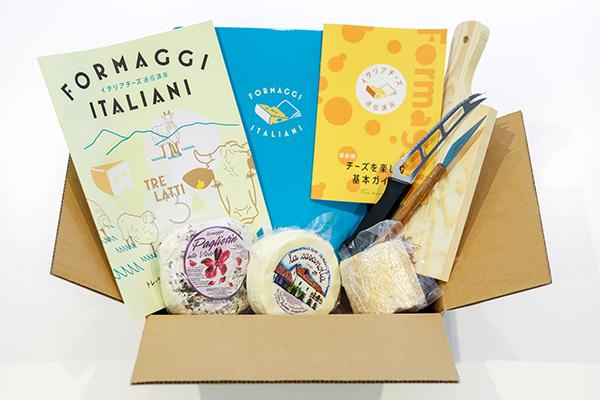 イタリアチーズ通信講座
